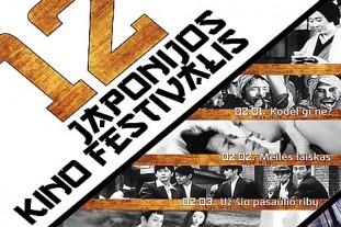 12-asis Japonijos kino festivalis-kino naujienos